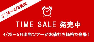 函館◆5月タイムセール
