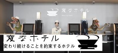 変なホテル【ハウステンボス】