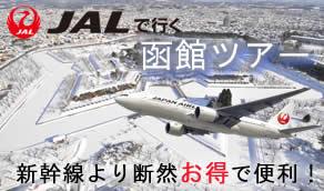 JALで行く函館ツアー