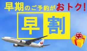 早割特典付き 福岡ツアー!