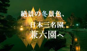 絶景の冬景色、日本三名園の兼六園へ!