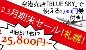 2.3月限定!2,000円券付札幌