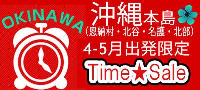 沖縄◆4-5月タイムセール