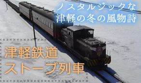津軽鉄道ストーブ列車に乗ろう