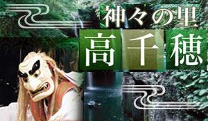 宮崎のパワースポット「高千穂ツアー」