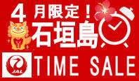 石垣島◆4月タイムセール