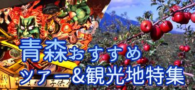 青森旅行おすすめツアー・観光地