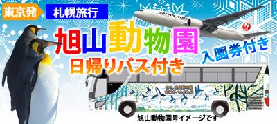 【大人気!旭山動物園への無料送迎&入園券付ツアー♪】