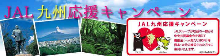 JAL九州応援キャンペーン|ライフツアー