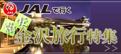 JALで行く!格安金沢旅行