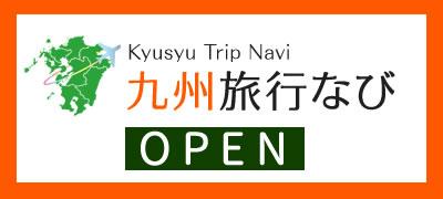 九州旅行なびOPEN