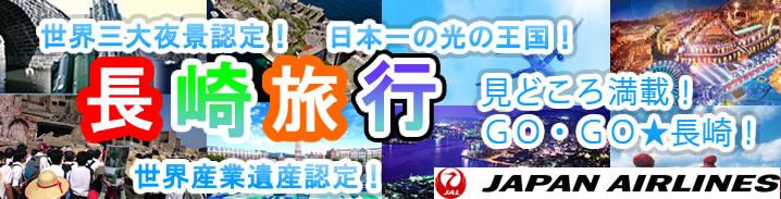 長崎旅行・長崎夜景ツアー特集