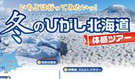 冬のひがし北海道体験ツアー