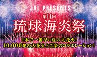 JAL琉球海炎祭へ行こう!日本で一番早い夏の大花火!