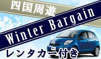 レンタカーで四国4県制覇ツアー