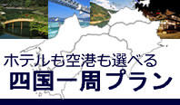 JALで行く四国周遊ビジネスホテル泊ツアー