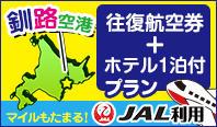 釧路格安航空券+ホテル1泊付