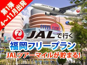 4~11月出発一挙発売開始!福岡ツアー
