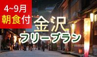 【先取り】4~9月まで先行発売!北陸金沢ツアー