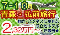 7-10月青森・弘前ステイツアー