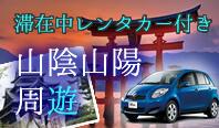 中国地方レンタカー付き周遊ツアー