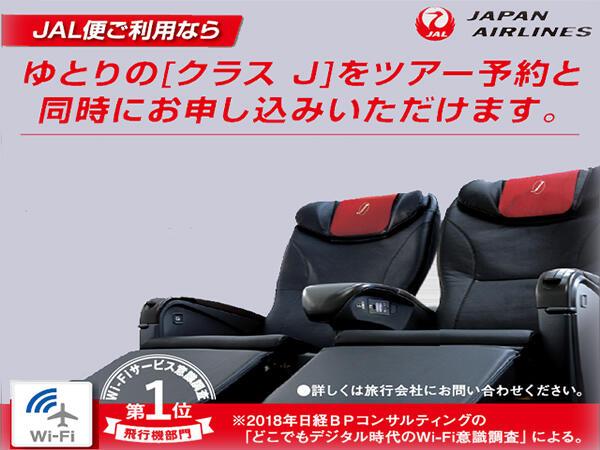 広めの座席クラスJシートで奄美大島!