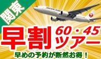 <関東・3月出発まで発売中!>60・45日前までの予約が断然お得!