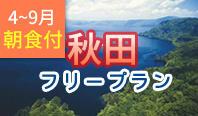 4~9月出発 秋田フリープラン