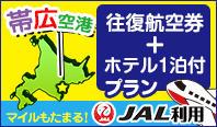 帯広格安航空券+ホテル1泊付