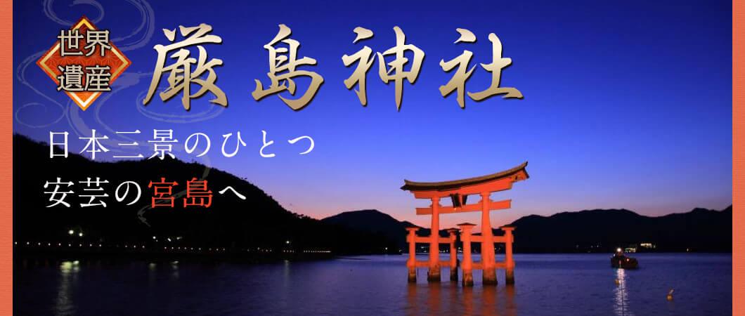広島 ツアー