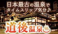 【道後温泉】愛媛・道後温泉ツアー