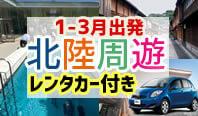 【レンタカー付】選べる北陸周遊ツアー