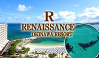沖縄県にあるイルカプログラムで人気のリゾートホテル「ルネッサンスリゾートオキナワ」