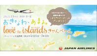《JALしまきゃん》沖縄満喫のしまりずむクーポン(1,500円相当)付き