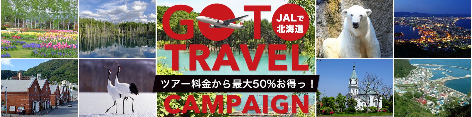北海道 GoTo トラベルキャンペーン