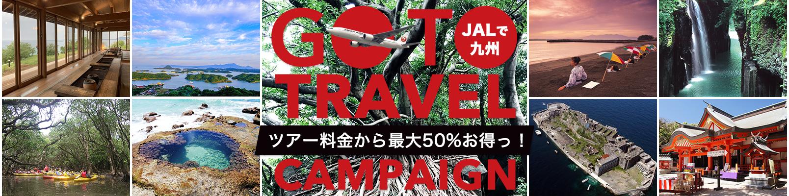 九州 GoTo トラベルキャンペーン