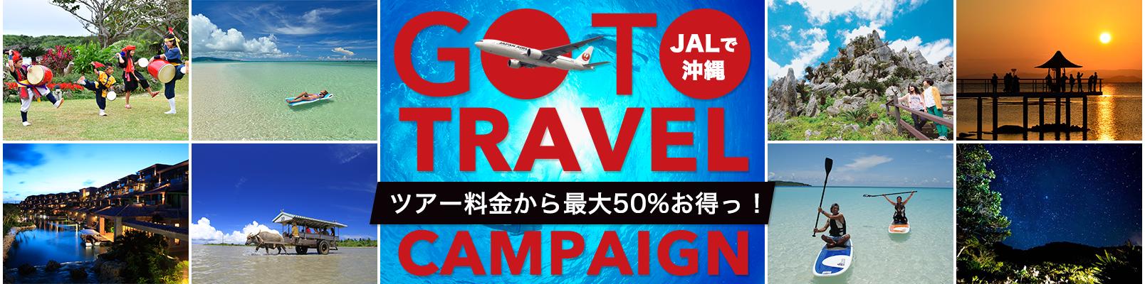 沖縄 GoTo トラベルキャンペーン