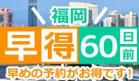 60日前迄の予約でお得!JALで行く福岡!