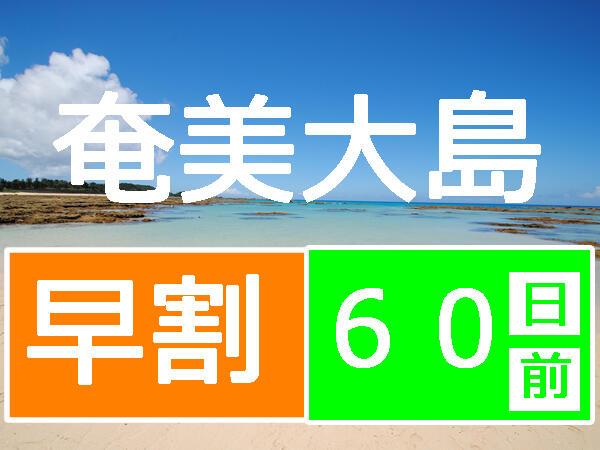 60日前迄の予約でお得!JALで行く奄美大島!