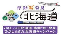 JAL×JRひがし&きた北海道キャンペーン