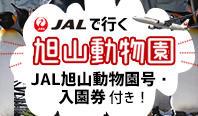 札幌発バス付き★旭山動物園ツアー特集