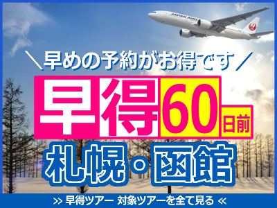 <北海道★10~3月出発>60日前までの予約が断然お得!