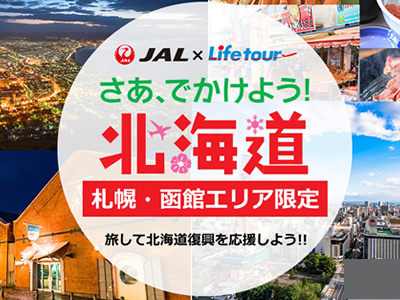 JAL×ライフツアー北海道復興キャンペーン