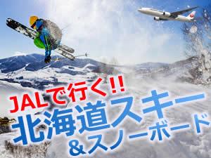 北海道スキー・スノボツアー2018-2019