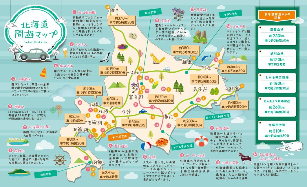 北海道周遊マップ
