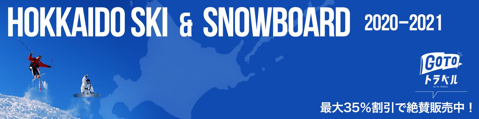 北海道スキー特集2020-21