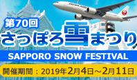 2019さっぽろ雪まつりツアー先行発売!