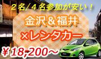 レンタカー付き金沢・福井ツアー