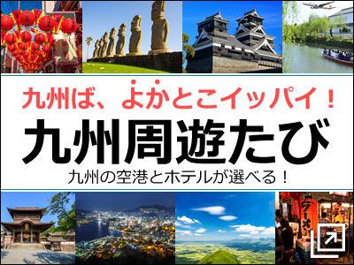 九州周遊フリープラン