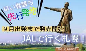 9月までの札幌ツアー